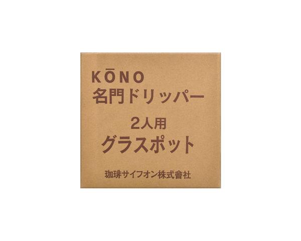 Kono_Server_Box